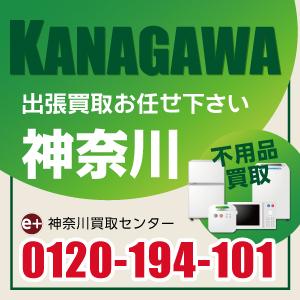 神奈川買取センター0120-194-101