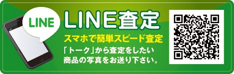 LINE査定 スマホで簡単